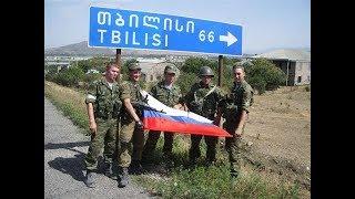 Правда о российско-грузинской войне. 10 лет спустя. Август 2008.