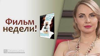 """Фильм недели """"Похороните меня за плинтусом"""" 2008 год / Россия"""