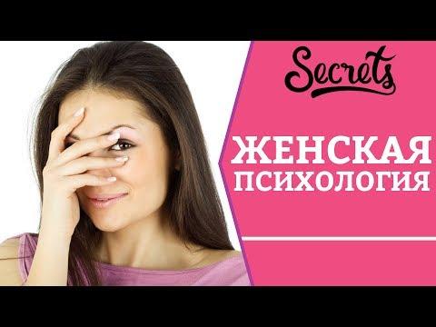 ЖЕНСКАЯ ПСИХОЛОГИЯ! Katrina Berry [Secrets Center]