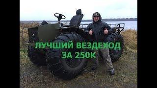САМЫЙ ПРОХОДИМЫЙ ВЕЗДЕХОД ПЕРЕЛОМКА/НАГРАДЫ НАШЛИ ГЕРОЕВ)))))))