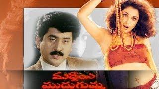 Muddayi Muddugumma Telugu Full Length Movie || Suman, Ramya Krishna