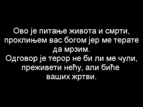 Београдски Синдикат - Welcome to Србија Lyrics