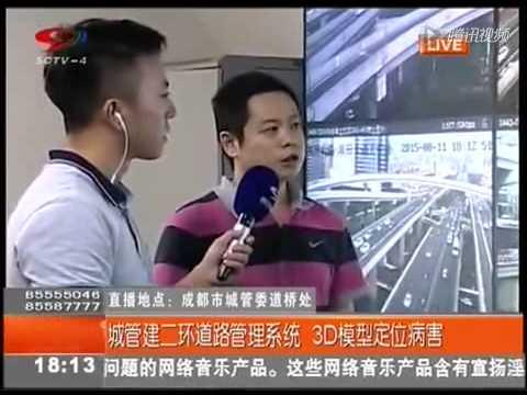 Sichuan TV news: 3DEXPERIENCE for bridge maintenance