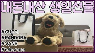 내돈내산 생일선물 언박싱 ♥ 봄쇼핑하울 /구찌 목걸이/…
