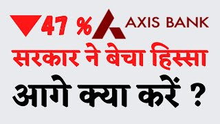 Axis Bank Share Price Latest News | Axis Bank Share Analysis | Buy, Sell or Hold?