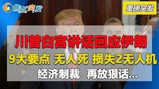 川普白宫讲话回应伊朗! 无人员伤亡! 强硬警告: 不会让伊朗拥有核武器!