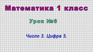 Математика 1 класс (Урок№6 - Число 3. Цифра 3.)