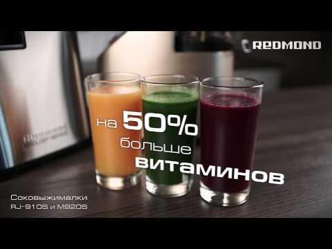 Шнековые соковыжималки REDMOND RJ-910S и RJ-M920S