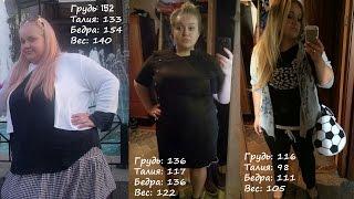 Видео дневник худеющей: Знакомство. Как я сбросила 35 кг.
