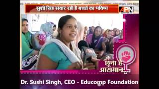 Special program on women empowerment_ Choona Hai Aasman