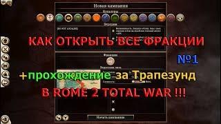 Rome 2 total war Как открыть все фракции !!! + Обзорная эпизод за Трапезунд.