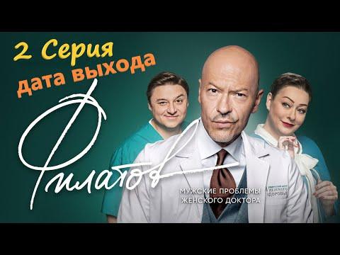 Филатов - 2 серия дата выхода на стс (сериал 2020)