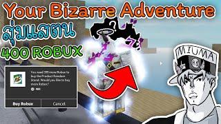 Your Bizarre Adventure:เมื่อMIUMA ก้าวเข้าสู่ โลกแห่ง JOJO แล้วต้องเสีย 400Robux เพื่อได้แสตน