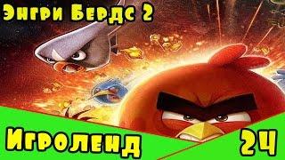 Мультик Игра для детей Энгри Бердс 2. Прохождение игры Angry Birds [24] серия