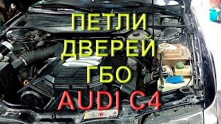 Audi A6 ремонт Гбо и петель