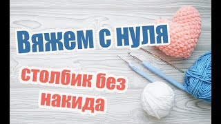 Мастер-класс по вязанию крючком столбиков без накида| учимся вязать игрушку