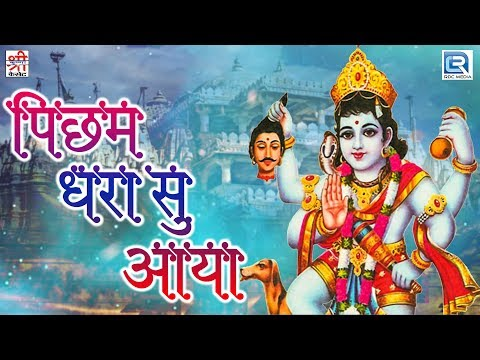 पिछम धरा सु आया | Full Video Song | Latest Rajasthani Bhajan | Devotional Hit 2017 | Kushal Barot