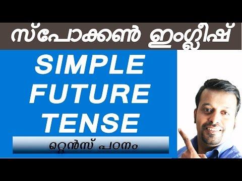 English Grammar in Malayalam- simple future tense-പാഠം 10