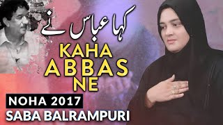 Saba Balrampuri Noha 2017     SACHCHE SAHAB