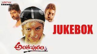 Anthapuram Telugu Movie Full Songs Jukebox | Saikumar, Soundarya, Jagapathi Babu, Prakash Raj