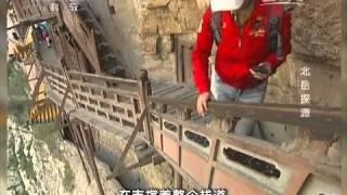 20150124 地理中国  北岳探源