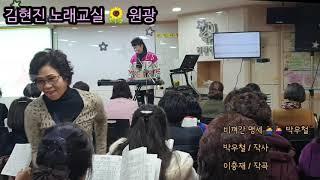 김현진 노래교실 ?♂️ 광주 금호 원광신협(월) ?…