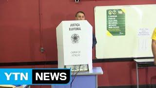 브라질 결선투표 D-5...덜 나쁜 대통령은 누구? / YTN
