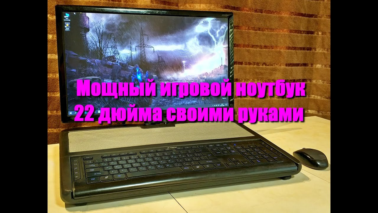 Ноутбук 22 дюйма своими руками (DIY 22 inch laptop)