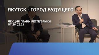 «Якутск - город будущего»: лекция главы Якутии