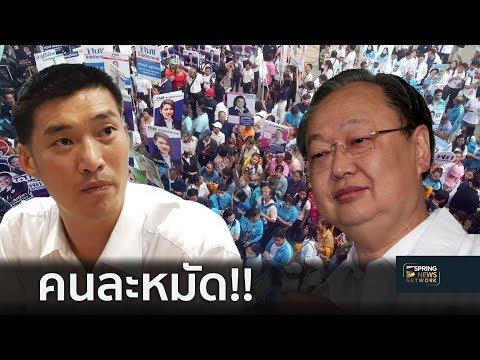 ว่อนเน็ต! คลิป 'สนธิรัตน์' ปะทะ 'ธนาธร' | 7 ก.พ.62 | เจาะลึกทั่วไทย