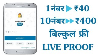 1नंबर➡️₹40 || 10नंबर➡️₹400 || Free Recharge || All Users Unlimited Times || live Proof || Tech Earn