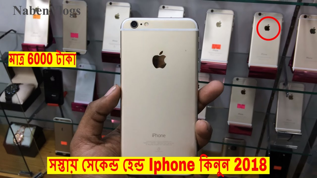 Buy Cheap Used Iphone