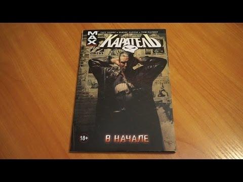 Каратель. Том 1. В начале / Punisher MAX Vol. 1: In the Beginning