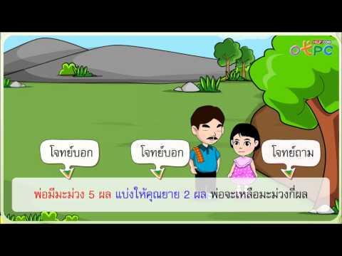 สื่อการเรียน คณิตศาสตร์ ป.1 -  การแสดงวิธีทำโจทย์ปัญหา ตอนที่ 1 (32)
