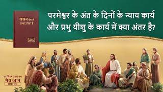 """Hindi Christian Video """"स्वर्गिक राज्य का मेरा स्वप्न"""" क्लिप 5 - परमेश्वर के अंत के दिनों के न्याय कार्य और प्रभु यीशु के कार्य में क्या अंतर है?"""