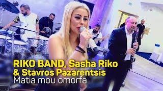 RIKO BAND, Sasha Riko, Stavros Pazarentsis - Matia Mou Omorfa