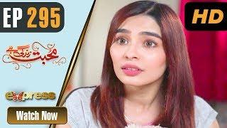 Pakistani Drama | Mohabbat Zindagi Hai - Episode 295 | Express TV Dramas | Madiha