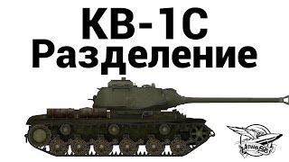 КВ-1С - Разделение(Подробности грядущего разделения КВ-1С в далеко грядущем обновлении 9.2. Был КВ-1С, стал КВ-1. На моём канале..., 2014-03-16T03:00:01.000Z)