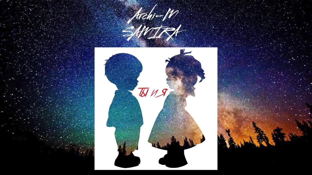 Archi-M ft Самира - Ты и я