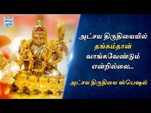 atchaya-thiruthiyai-2021-special-vijay-sharma-sastrigal-hindu-tamil-thisai