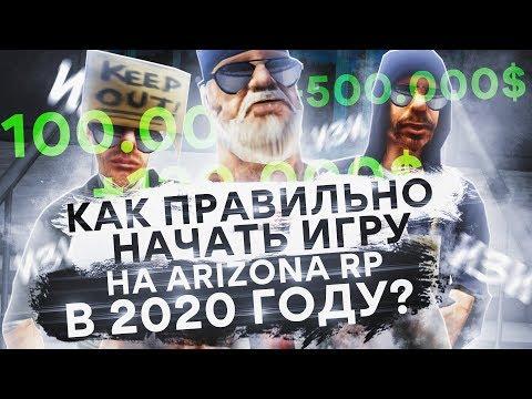 КАК ПРАВИЛЬНО НАЧАТЬ ИГРУ НА ARIZONA RP В 2020 ГОДУ