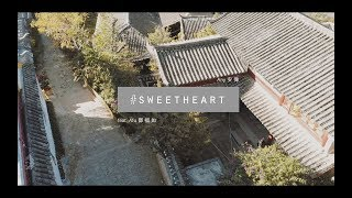 Any安偉 - 『 sweetheart 』feat. Afu 鄧福如 Official Music Video