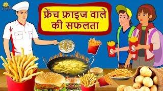 फ्रेंच फ्राइज वाले की सफलता - Hindi Kahaniya   Bedtime Moral Stories   Hindi Fairy Tales  Koo Koo TV
