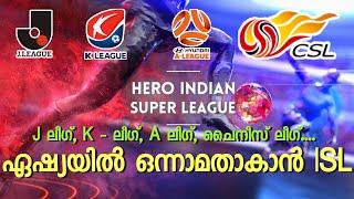 ഏഷ്യയിൽ ഒന്നാമതാവാൻ ISL | Football News