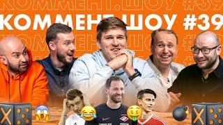 Коммент Шоу 39 Соболев Спартак Дзюба и футбол в 30