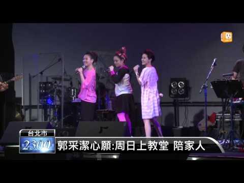 【2013.10.06】郭采潔心願:周日上教堂 陪家人 -udn tv