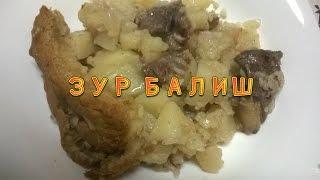 Зур Балиш из Утки - татарское национальное блюдо  Рецепт зур белиша из утки