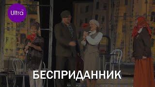 БЕСПРИДАННИК  Рубцовский драматический театр приглашает на  премьеру