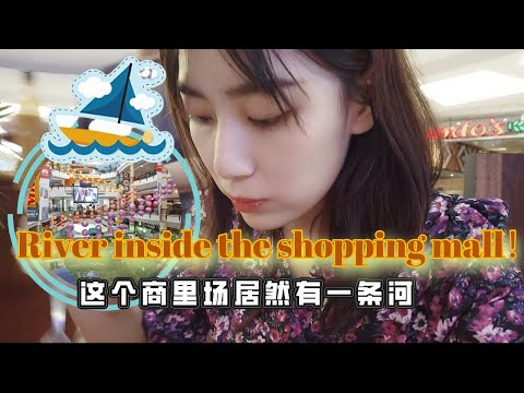 Oh!!! there is a RIVER through the mall|商场里居然有一条河!是真的河@The Mines Shopping Mall, Malaysia