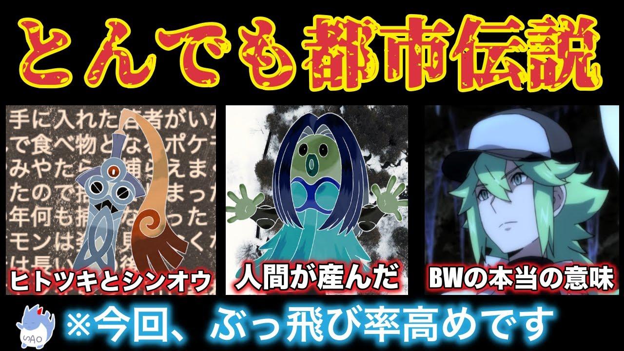 Bw 伝説 ポケモン 都市